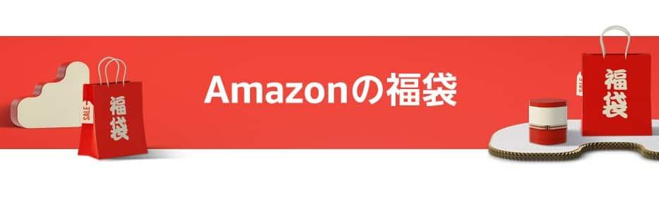 Amazonの福袋予約受付中