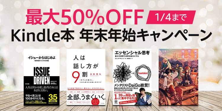 【1/4まで】最大50%OFF!Kindle本 年末年始キャンペーン