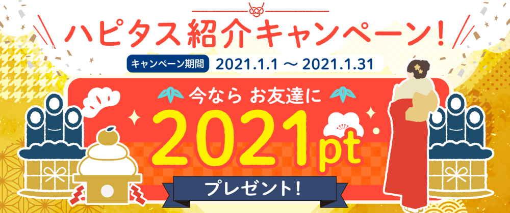 ハピタス新規登録&サービス利用で2,021円相当プレゼンキャンペーン