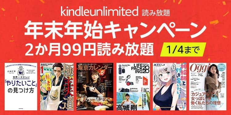 【1/4まで】Kindle Unlimited 2ヶ月99円年末年始キャンペーン