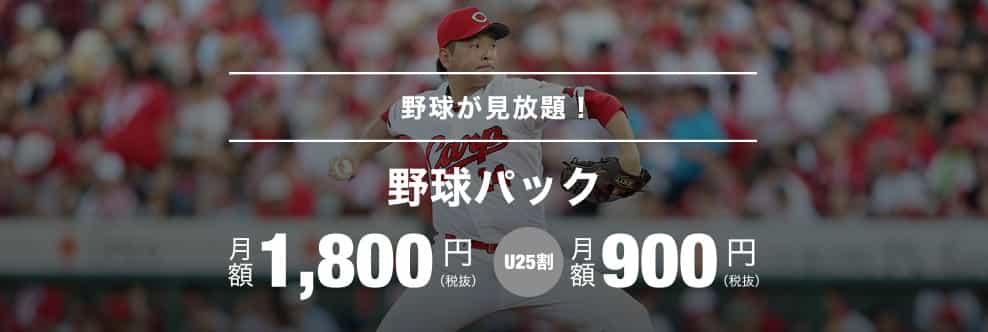 【J SPORTSオンデマンド】広島東洋カープの主催試合が観れる