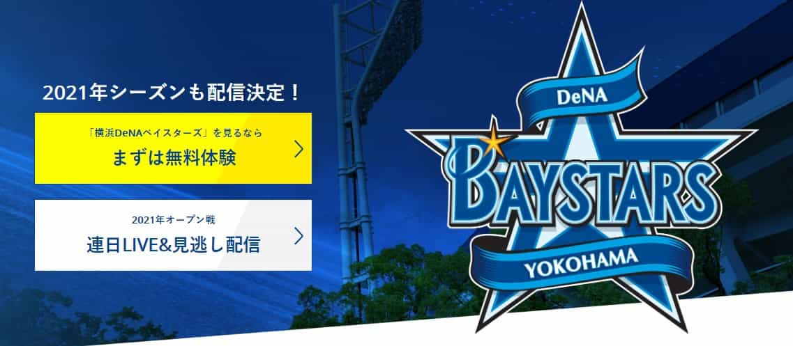 【Paravi】横浜DeNAベイスターズの主催試合が観れる