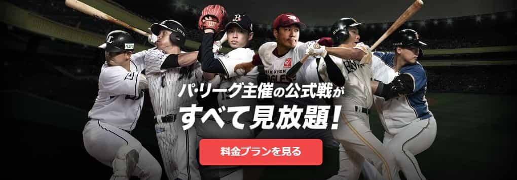 【Rakuten パ・リーグ Special】パ・リーグ6球団が観れる