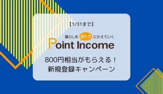 【1/31まで】ポイントインカム 新規登録&会員ランクアップで最大800円相当プレゼントキャンペーン