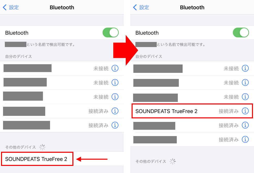 4.その他のデバイス「SOUNDPEATS TrueFree2」をタップし、ペアリングを完了する