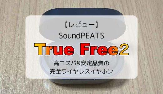 【レビュー/レポ】SoundPEATS True Free2/高コスパ・安定品質の完全ワイヤレスイヤホン