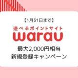 【1/31まで】ワラウ 最大2,000円相当 新規登録キャンペーン(スマホ登録限定)