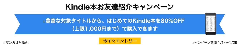 【1/25まで】Kindle本はじめての購入が80%OFF