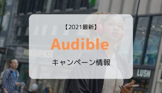 【10/11まで】Audible(オーディブル)2ヶ月間+最大2冊無料キャンペーン開催中