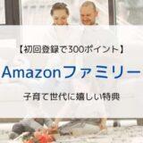 【初回登録で300円相当】Amazonファミリー/おむつや日用品が20%OFFなどお得がいっぱい