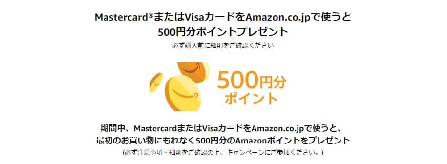 【終了日未定】MastercardかVisaカードを登録して買い物すると500ポイント
