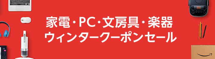 【1/31まで】家電・PC・文房具・楽器ウィンタークーポンセール