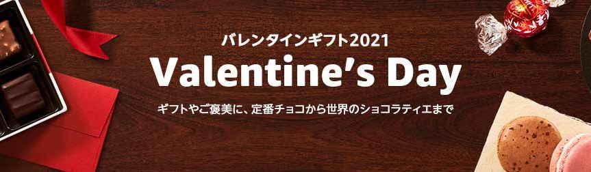 【期間限定】バレンタインギフト2021