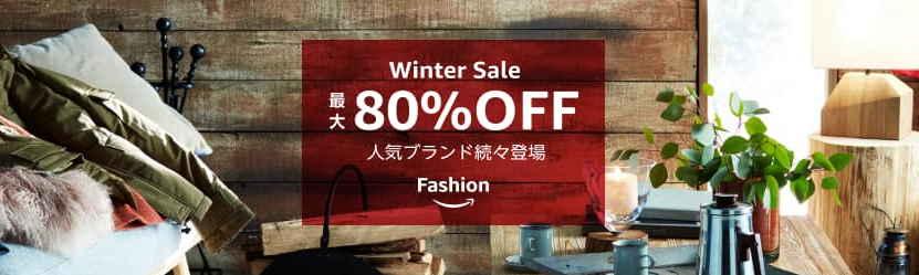 【期間不明】最大80%OFF!ファッションウィンターセール