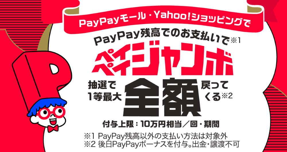 【PayPay】PayPayモール・Yahoo!ショッピングで1等最大100%還元(1/12~2/28)