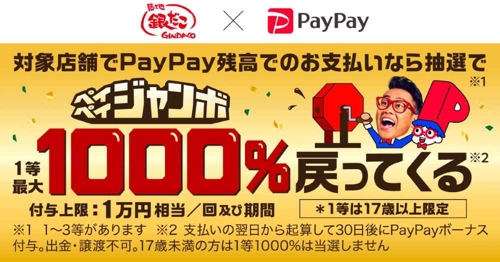 【PayPay】築地銀だこで1等最大100%還元(1/8~1/21)