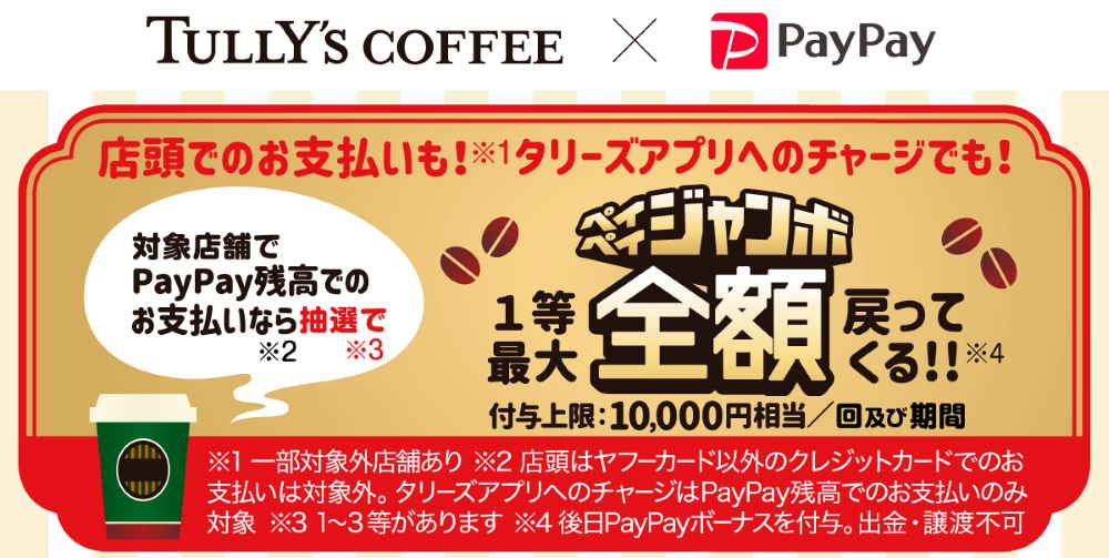 【PayPay】TULLY'S COFFEEで1等最大100%還元(1/15~1/31)