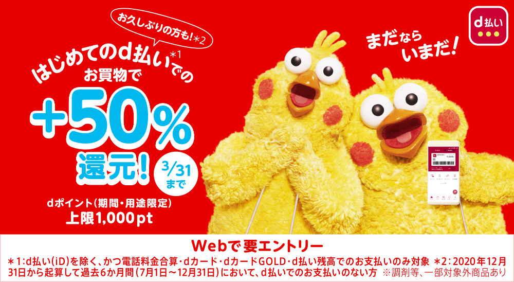 【d払い】はじめてのd払いで+50%還元キャンペーン(3/31まで)