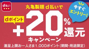 【d払い】丸亀製麺で+20%還元キャンペーン(1/31まで)