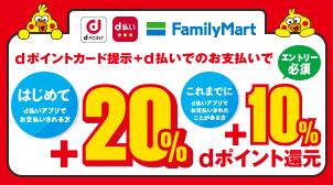 【d払い】ファミリーマートで最大+20%還元キャンペーン(2/1まで)