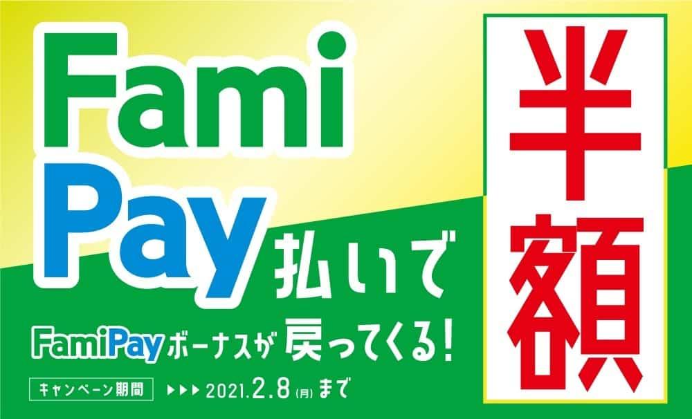 【FamiPay】半額還元キャンペーン(2/8まで)