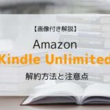 【Amazon Kindle Unlimited】解約方法と注意点を画像付きで解説