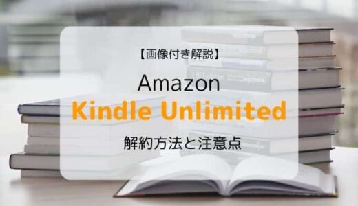 【Amazon Kindle Unlimited】解約方法と注意点を画像付きで解説