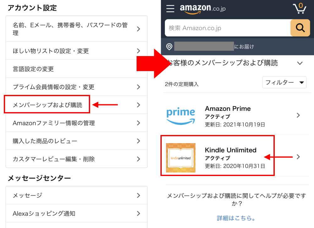 2.「メンバーシップ及び購読」へ進み「Kindle Unlimited」を選択