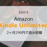 【2021】Kindle Unlimitedキャンペーン 2ヵ月299円 & 30日間無料