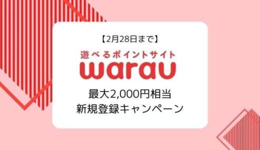 【5/31まで】ワラウ 最大2,000円相当 新規登録キャンペーン(スマホ登録限定)