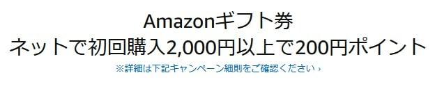 ②対象ギフト券を初回購入2,000円以上で200円相当還元