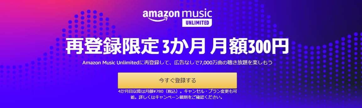 【期間不明】 Music Unlimited 再登録限定!3ヶ月間月額300円