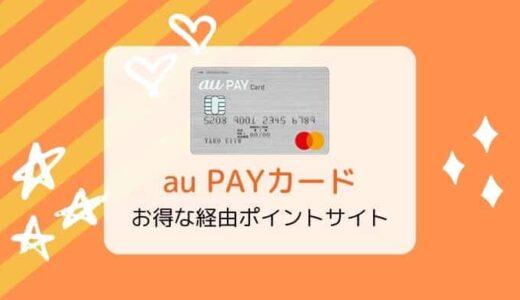 【2021年9月】au PAYカード作成はどのポイントサイト経由がお得?(比較・まとめ)