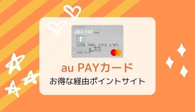au PAYカード作成はどのポイントサイト経由がお得?(比較・まとめ)