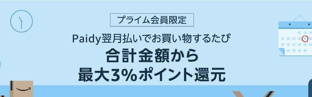 【終了日未定】Paidy翌月払いでポイント最大3%還元(プライム会員限定)