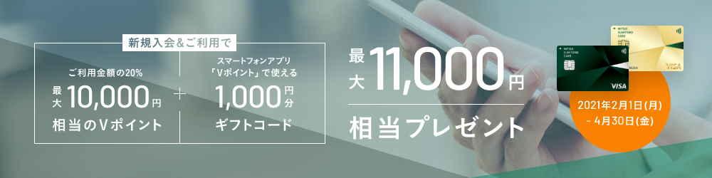 【三井住友カードナンバーレス】新規カード発行 20%還元キャンペーン