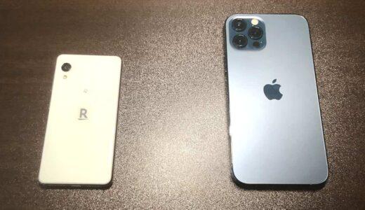 【楽天モバイル】楽天miniからiPhone12Proへのesim機種変更方法【無料/UN-LIMIT】