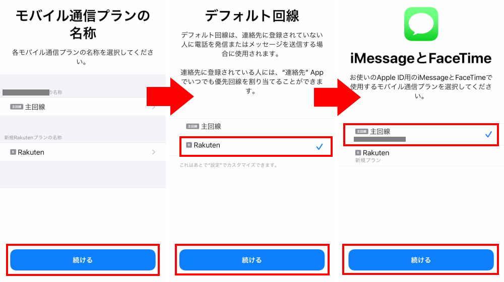 2.交換先のiPhoneでesimを取得