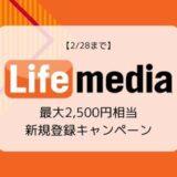 【2/28まで】ライフメディア『最大2,500円相当』 新規登録キャンペーン