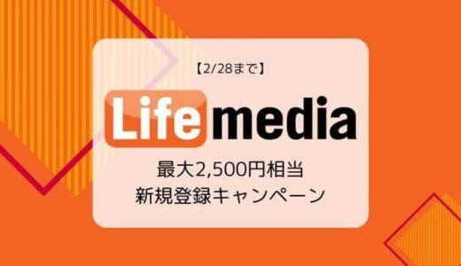 【4/30まで】ライフメディア『最大2,600円相当』 新規登録キャンペーン