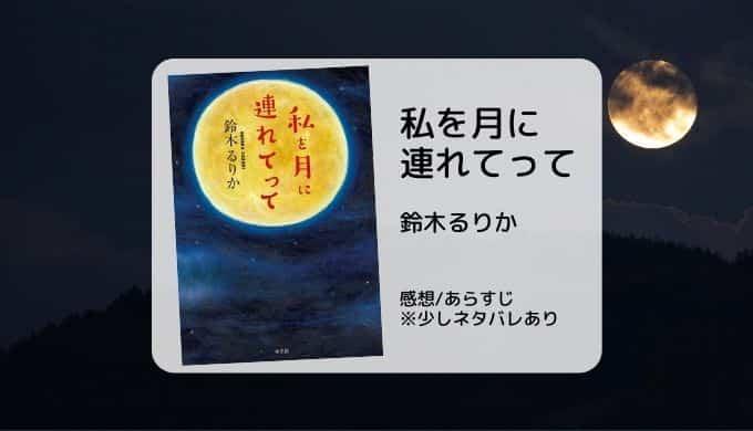 【感想/あらすじ】私を月に連れてって/鈴木るりか ※少しネタバレあり