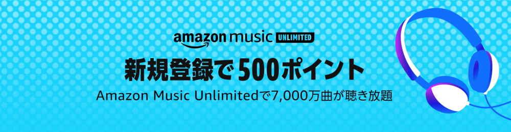 【終了日未定】 Music Unlimitedに新規登録で30日間無料+500ポイント!