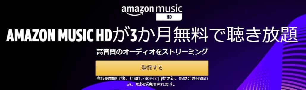 【5/24まで】 Amazon Music HD 3ヶ月無料キャンペーン
