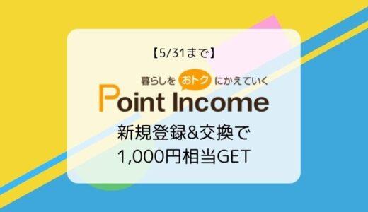 【10/31まで】ポイントインカム/新規登録&交換でAmazonギフト券1000円分!ポタ友応援キャンペーン