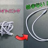 【レビュー/レポ】Anker PowerLine Ⅲ Flow USB-C & ライトニング ケーブル