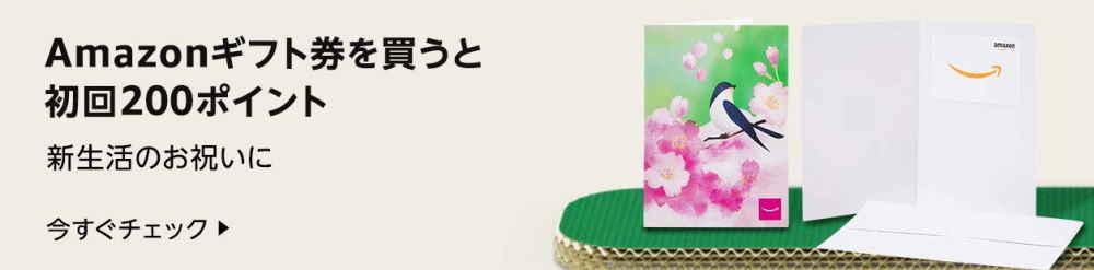 Amazon対象ギフト券を初回購入2,000円以上で200円相当還元