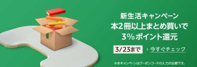 【3/23まで】本2冊以上まとめ買いで3%ポイント還元
