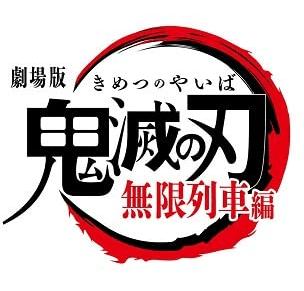 劇場版 鬼滅の刃「無限列車編」予約受付中