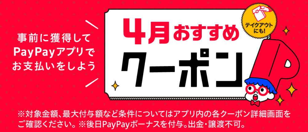 【PayPay】事前獲得でお得!PayPayクーポン