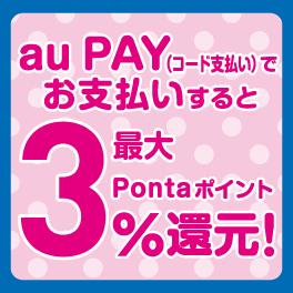 【au PAY】対象のローソンで最大3%還元(終了日未定)